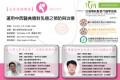 5/27女性保健講座–運用中西醫食療對乳癌之預防與治療-開始報名!!
