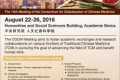 The 15th Meeting of the Consortium for Globalization of Chinese Medicine (CGCM)