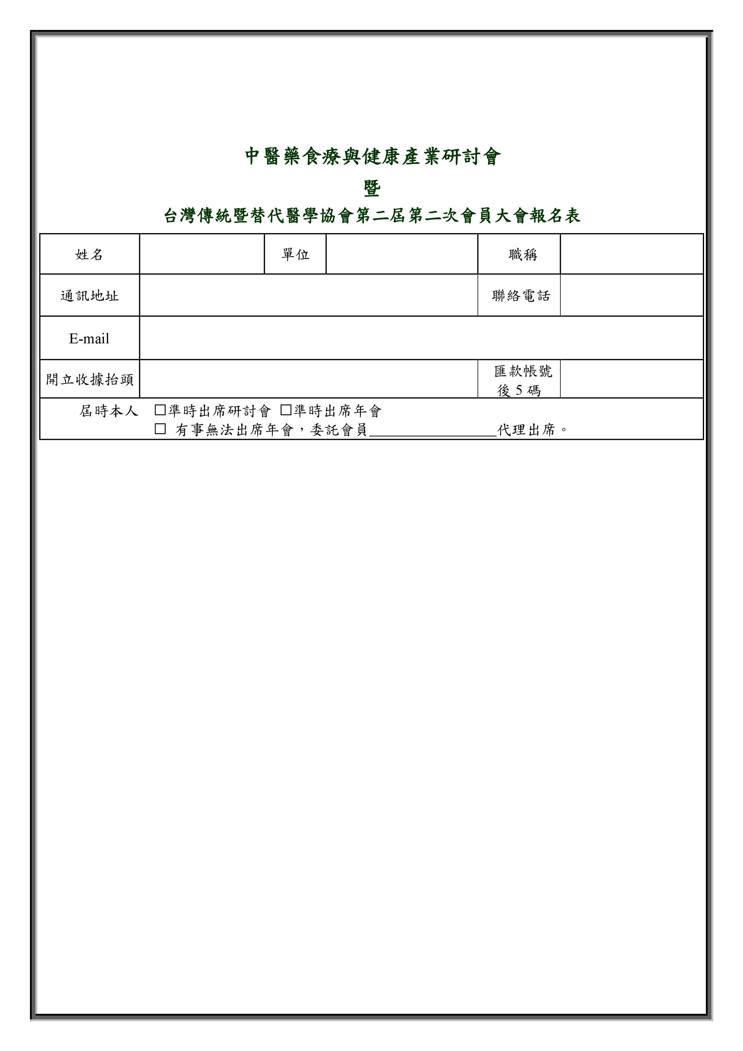 報名簡章0308-1
