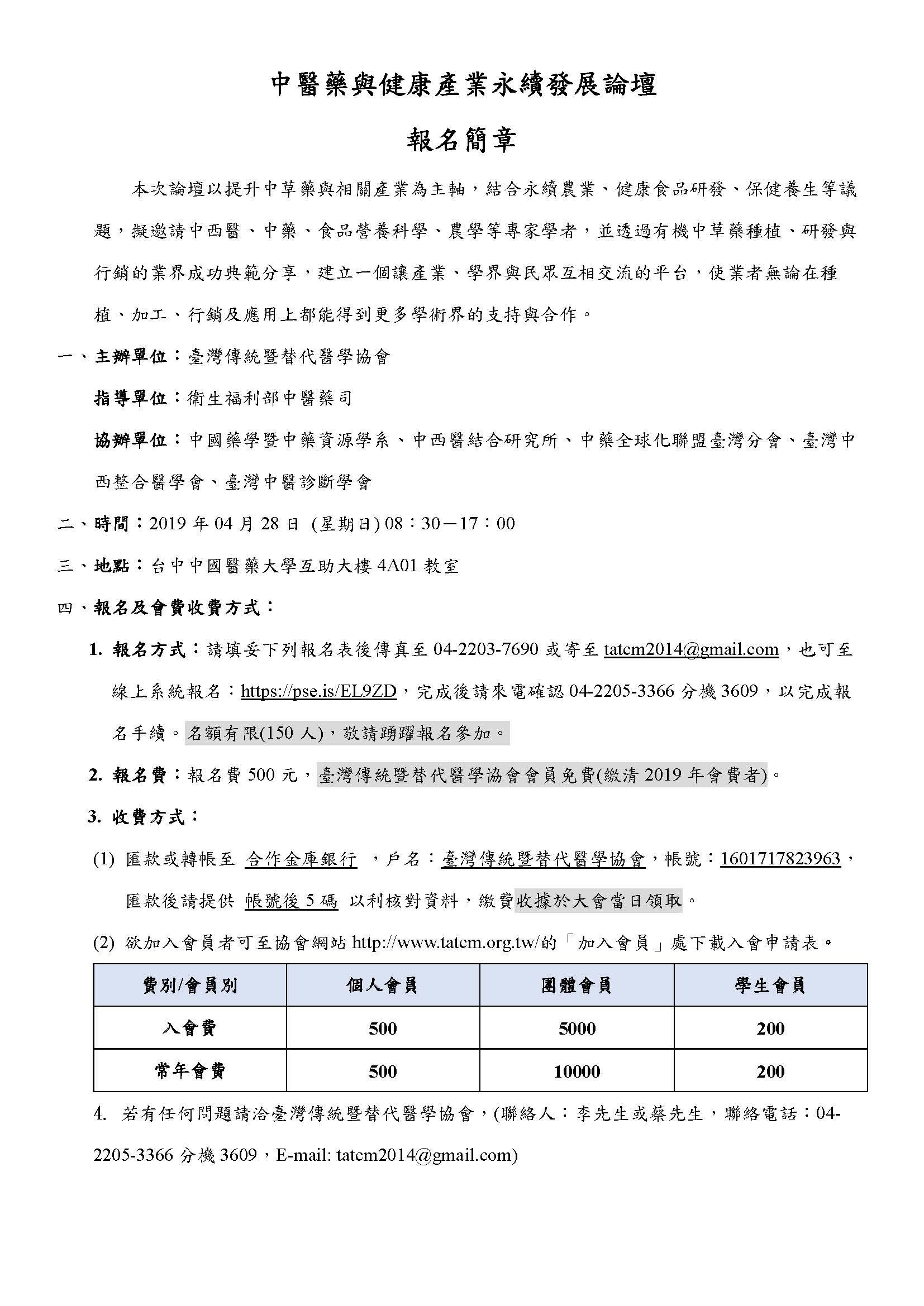 中醫藥與健康產業永續發展論壇_報名表(final)_頁面_1