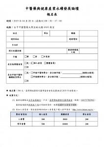 中醫藥與健康產業永續發展論壇_報名表(final)_頁面_2