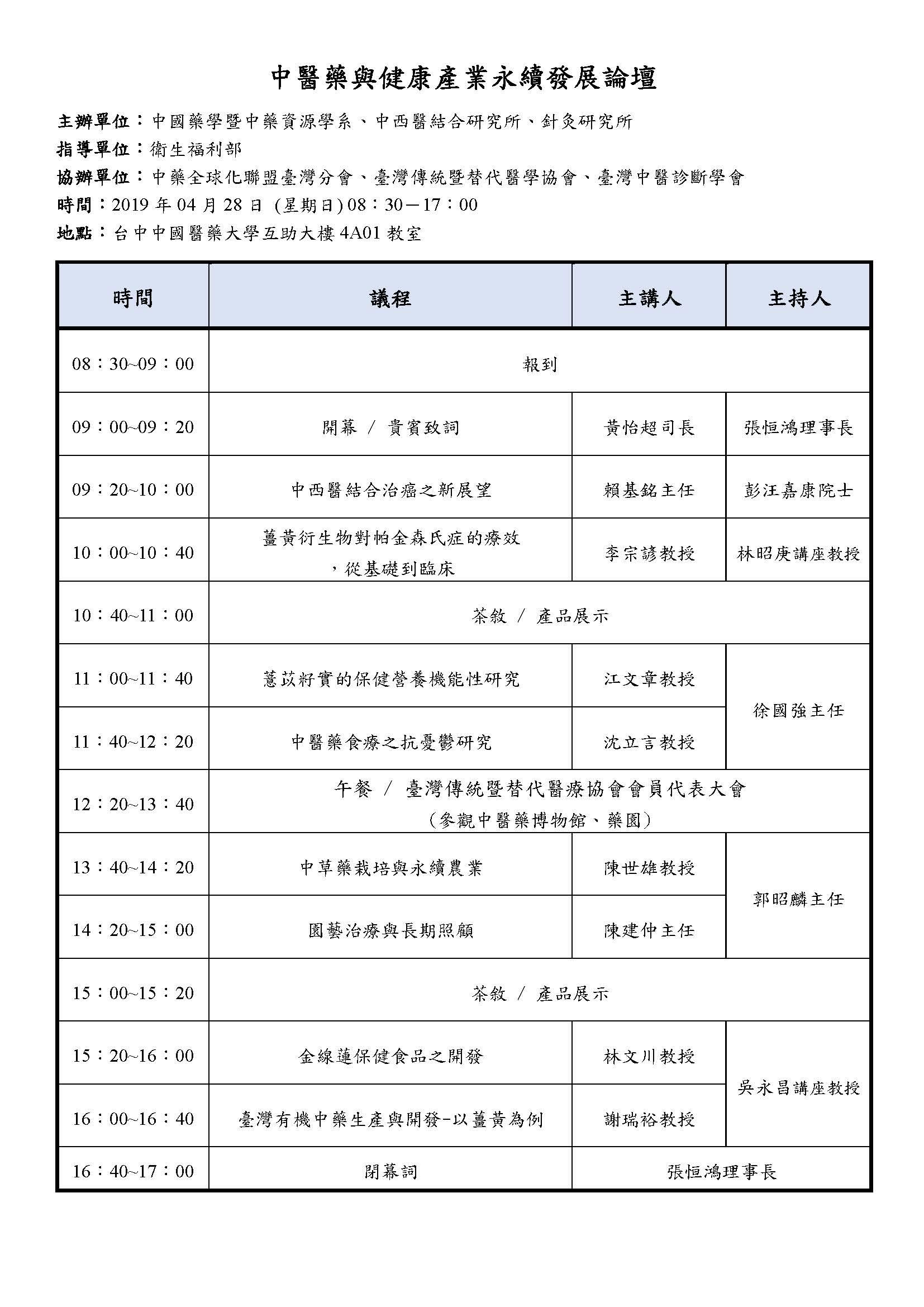 中醫藥與健康產業永續發展論壇_報名表(final)_頁面_3