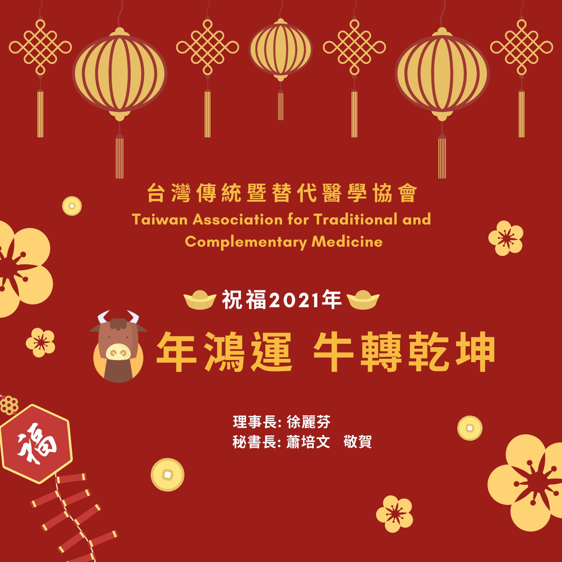 徐麗芬理事長賀卡2021